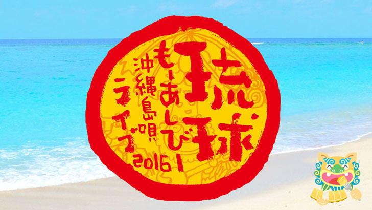 琉球もーあしびー2016