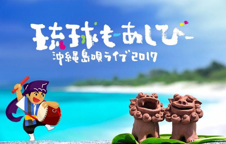 琉球もーあしびー2017が開催決定