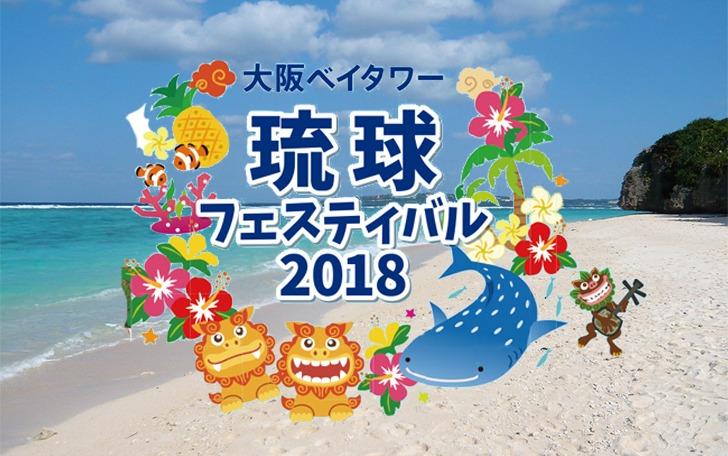 大阪ベイタワー琉球フェスティバル2018