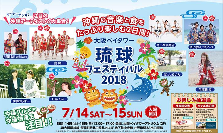 大阪ベイタワーの琉球フェスティバル2018