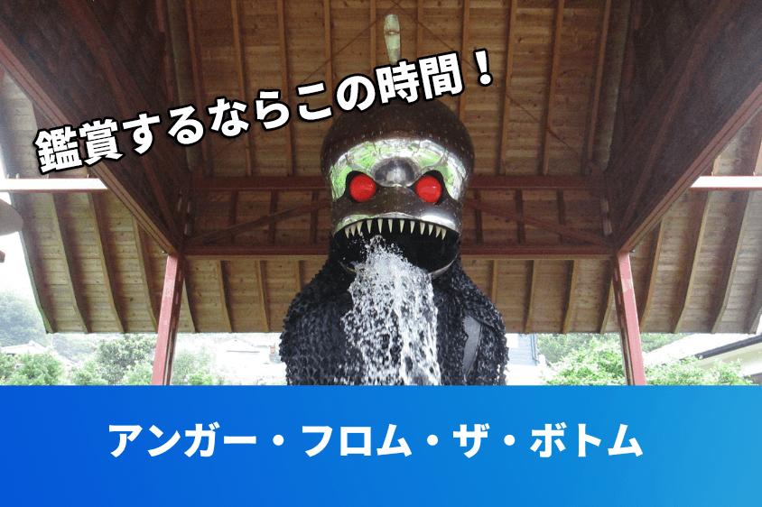 小豆島の美井戸神社のアンガー・フロム・ザ・ボトムのおすすめの鑑賞時間