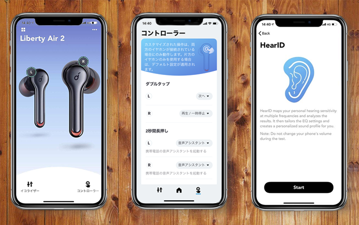 「Soundcore liberty Air 2」のSoundcoreアプリとHearID