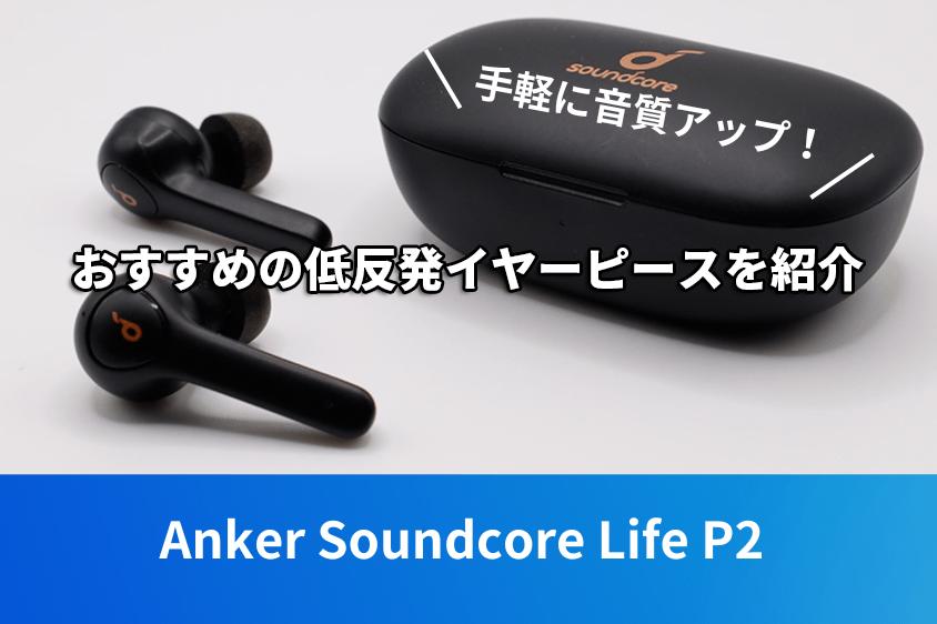 Soundcore life P2に使えるウレタン製イヤーピースを紹介!
