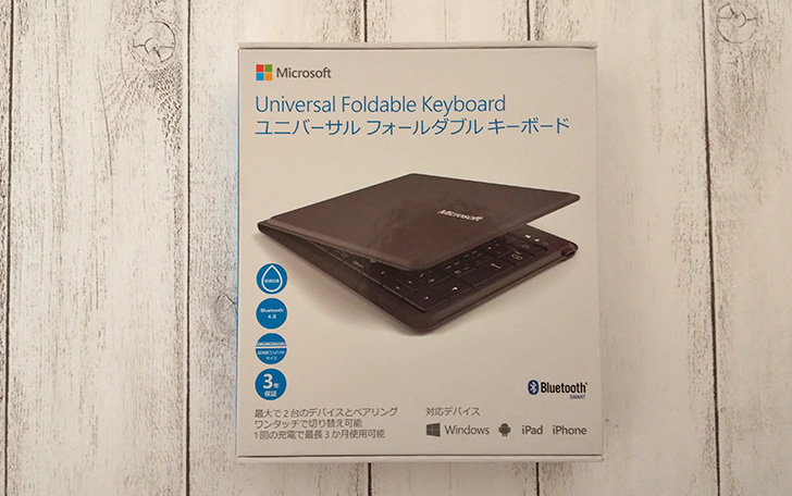 Universal Foldable Keyboardの箱【開封】